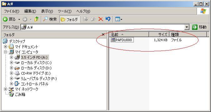 IBM形式フロッピーディスク